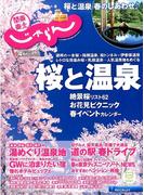 関東・東北じゃらん 2017年 04月号 [雑誌]