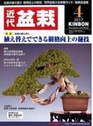 近代盆栽 2017年 04月号 [雑誌]