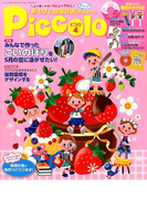 Piccolo (ピコロ) 2017年 04月号 [雑誌]