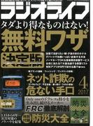 ラジオライフ 2017年 04月号 [雑誌]