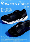 Runners Pulse Magazie 2017年 04月号 [雑誌]