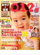 あそびと環境0・1・2歳 2017年 04月号 [雑誌]