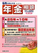 年金相談 第10号 SR(エスアール)別冊 2017年 04月号 [雑誌]