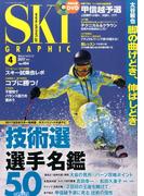 SKI GRAPHIC (スキーグラフィック) 2017年 04月号 [雑誌]