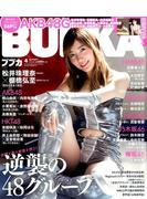 BUBKA (ブブカ) 2017年 04月号 [雑誌]