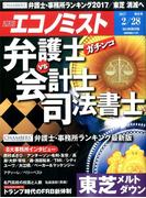 週刊 エコノミスト 2017年 2/28号 [雑誌]
