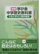 学び舎中学歴史教科書 2巻セット