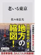 老いる東京 (角川新書)(角川新書)