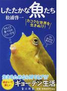 したたかな魚たち カコクな世界を生きぬけ! (角川新書)(角川新書)