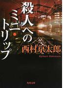 殺人へのミニ・トリップ (角川文庫)(角川文庫)