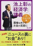 池上彰の「経済学」講義 2 ニュース編 (角川文庫)(角川文庫)