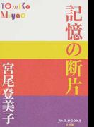記憶の断片 (P+D BOOKS)