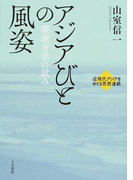 アジアびとの風姿 環地方学の試み (近現代アジアをめぐる思想連鎖)