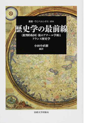 歴史学の最前線 〈批判的転回〉後のアナール学派とフランス歴史学 (叢書・ウニベルシタス)