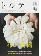 トルテ 10(2017spring) 心ときめく布と刺繡の物語/布博を手がける手紙社の魅力