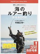 海のルアー釣り完全BOOK 基礎と上達がまるわかり! プロが教える最強のコツ (コツがわかる本)