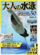 大人の水泳 知っておきたい上達&改善のコツ50 (コツがわかる本)