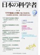 日本の科学者 Vol.52No.3(2017−3) TPP路線との闘いはこれから−日本農業と食の安全,林業の未来のために