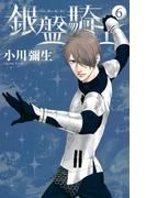 【6-10セット】銀盤騎士