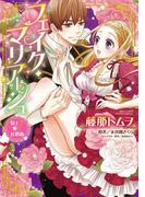【全1-11セット】フェイク・マリアージュ 騎士・姫・狂想曲(YLC DX)