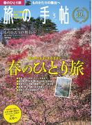 旅の手帖_2017年3月号(旅の手帖)