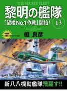 黎明の艦隊 13巻 「望楼No.1作戦」開始!