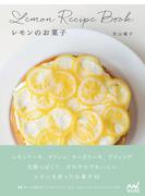 レモンのお菓子