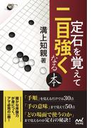定石を覚えて二目強くなる本(囲碁人ブックス)