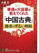 華僑の大富豪が教えてくれた「中国古典」勝者のずるい戦略(知的生きかた文庫)