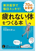 東洋医学で毎日スッキリ! 疲れない体をつくる本(知的生きかた文庫)