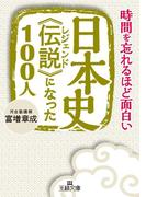 日本史《伝説》になった100人(王様文庫)