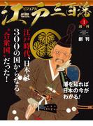 ビジュアル江戸三百藩1号(週刊ビジュアル江戸三百藩)