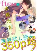 【無料】COMICフルール vol.4(フルールコミックス)