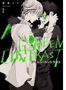 グリーン・コントラスト 2【特典付き】(フルールコミックス)