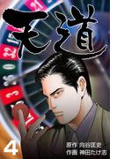 【期間限定価格】天道 4