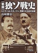 新版 独ソ戦史 ヒトラーvs.スターリン、死闘1416日の全貌(朝日文庫)