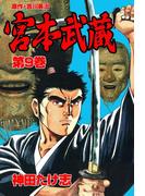 【期間限定価格】宮本武蔵 9(レジェンドコミック)