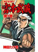 【期間限定価格】宮本武蔵 7(レジェンドコミック)