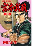 【期間限定価格】宮本武蔵 6(レジェンドコミック)