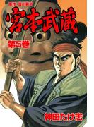 【期間限定価格】宮本武蔵 5(レジェンドコミック)
