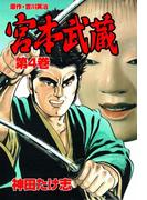 【期間限定価格】宮本武蔵 4(レジェンドコミック)