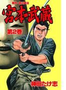 【期間限定価格】宮本武蔵 2(レジェンドコミック)