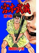 【期間限定価格】宮本武蔵 1(レジェンドコミック)