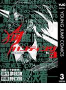 狗ハンティング 3(ヤングジャンプコミックスDIGITAL)