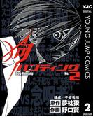 狗ハンティング 2(ヤングジャンプコミックスDIGITAL)