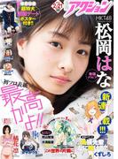 漫画アクション 2017年2/21号(アクションコミックス)
