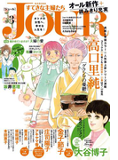 JOURすてきな主婦たち 2017年3月号(ジュールコミックス)