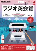 NHKラジオ ラジオ英会話 2017年3月号(NHKテキスト)