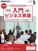NHKラジオ 入門ビジネス英語 2017年3月号(NHKテキスト)