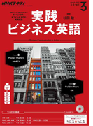 NHKラジオ 実践ビジネス英語 2017年3月号(NHKテキスト)